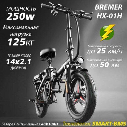 Купить Электро Велосипед BREMER HX-01H