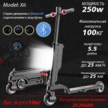 Купить Электро самокат модель X6